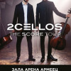 2CELLOS_Visual2017