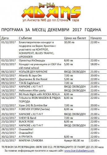 ADAMS Programme 122017