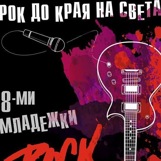 RockDoKrajaNaSveta