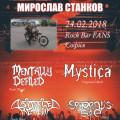 Fans_za_Miro_A3_poster_v03