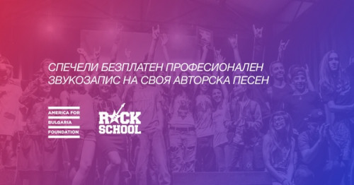 RockSchool contest stuff