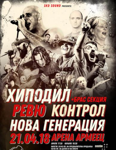 hipodil, kontrol revu, new generation vizia_new_arena
