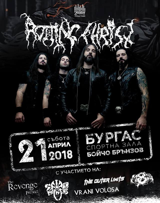 rotting_poster_2018