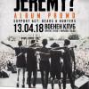Jeremy_VoenenClub_2018
