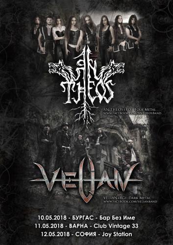 velian_antheos_10-11-12_05_2018