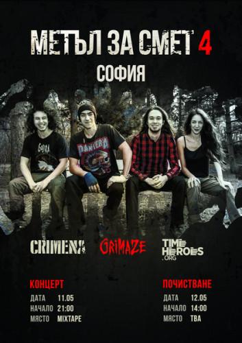 Grimaze_Poster_Sofia_01
