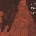 chain-cult-skotodini-attic-ted