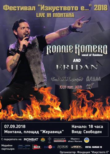 ronnie romero - izkustvoto e 2018