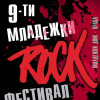 rock fest vratza 2018