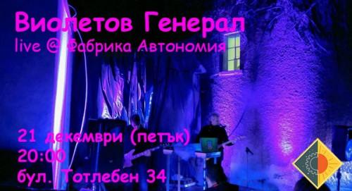 violetov-live-fabrika