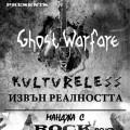 ghost warfare kultureless