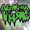 лепкава гняс лого