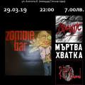 20190329_ZombieBar