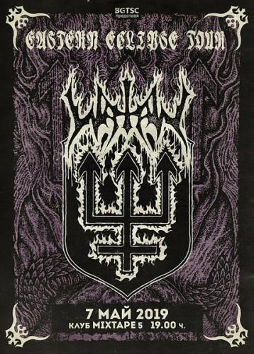 WATAIN Poster - WAT20190507BG
