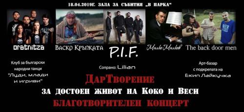 благотворителенконцерт18042019