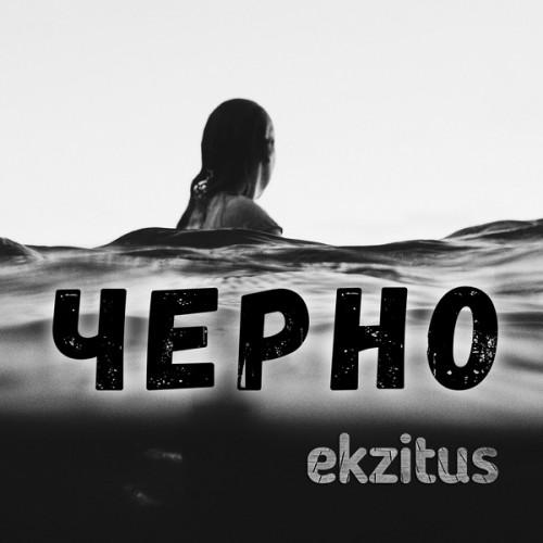 ekzitus - Cherno