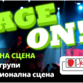 onfest open stage
