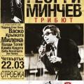 Georgi_Minchev_Stroeja_web_1200