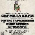 BaretiSKitari_Stroeja_web_1500