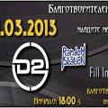 14.03.2013 smg koncert