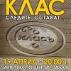 KLAS_Poster1