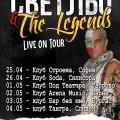 Svetlio_Tour_2013_new_web