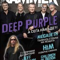 metal hammer broi11-cover
