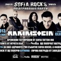 SOFIA ROCKS PARTY 2013   Poster