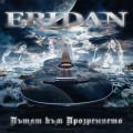 eridan-2013