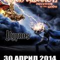 Amon Amarth + HYPNOS Poster