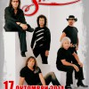 Poster-Smokie-Sofia_web