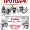 trotoara - movie poster