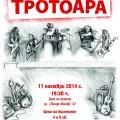 Na_Trotoara_Dom_na _kinoto_new