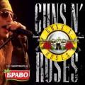 guns n roses tribute jailbreak