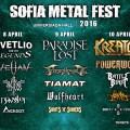 SOFIA METAL FEST 2016 - FINAL