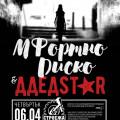 MFortnoDisco_DDedStar_Stroeja_Poster_Web
