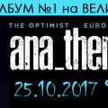 Anathema_FB_cover 02