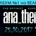 Anathema_FB_cover 02