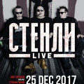 Stenli_Christmas Concert_SLC