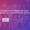 RockSchool contest stuff
