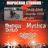 news_Fans_za_Miro_poster_v02