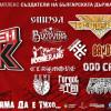 shumen rock fest 2018