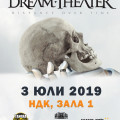 Dream Theater POSTER 50 70 small_web