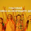 Promianata-FB-Cover-Kids
