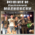 lubo malkovski - yuvigi - 12 years MH18
