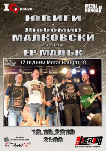 lubo malkovski yuvigi 12 years poster