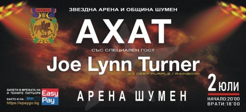 арена шумен ахат 02-07-2019