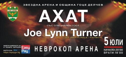 неврокоп арена ахат 05-07-2019