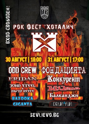 Rock_Fest_Hotalich_A6-front
