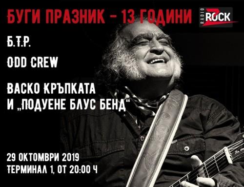 z-rock 13 bugi